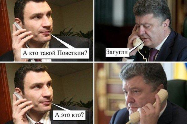 Большая подборка МЕМов, про Виталия Кличко.