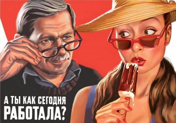 Эротические рисунки из Советского Союза в стиле пин-ап