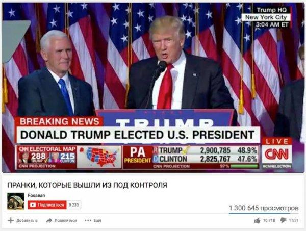Смешные мемы на тему победы Дональда Трампа в президентских выборах в США