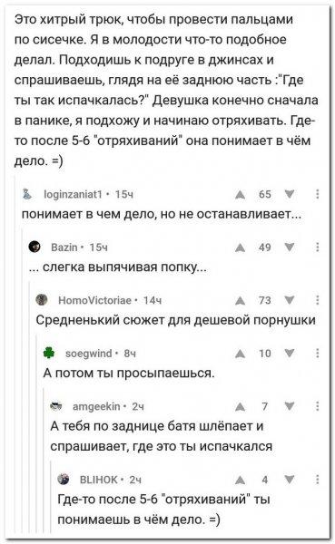 Смешные комментарии и публикации из социальных сетей Часть-6
