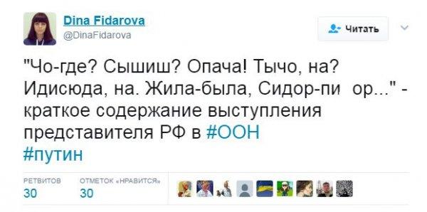 «В глаза мне смотри!»: реакция сети на выступление Владимира Сафронкова в ООН