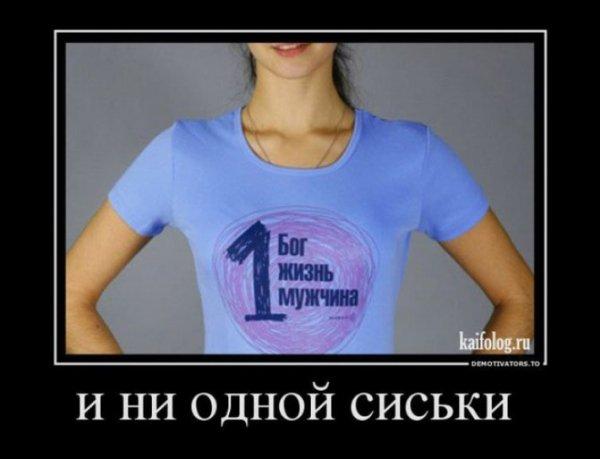30 убойных демотиваторов про женщин, которые заставят Вас плакать от смеха