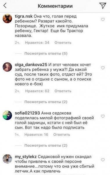 Анна Седокова опубликовала новое фото с сыном, за которое пользователи жестко раскритиковали певицу