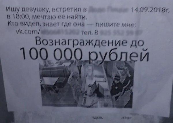 100 тысяч рублей за контакты девушки