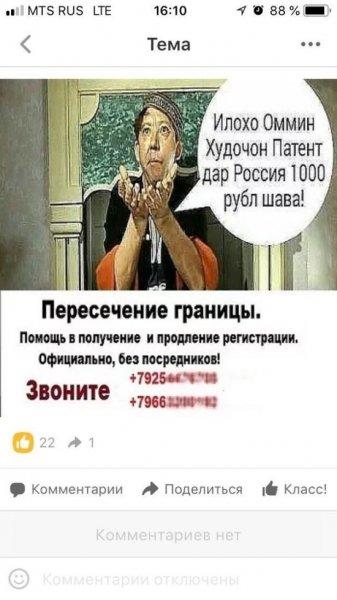 Фотошоперы из Одноклассников, которые не могут вовремя остановиться