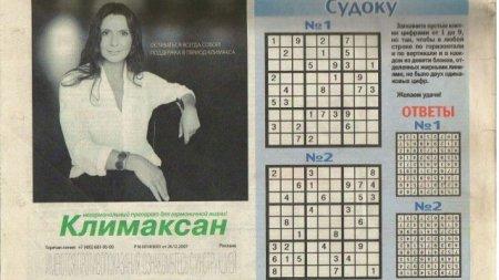 Жительница Петербурга подала в суд на газету за использование ее фото для рекламы средства от климакса
