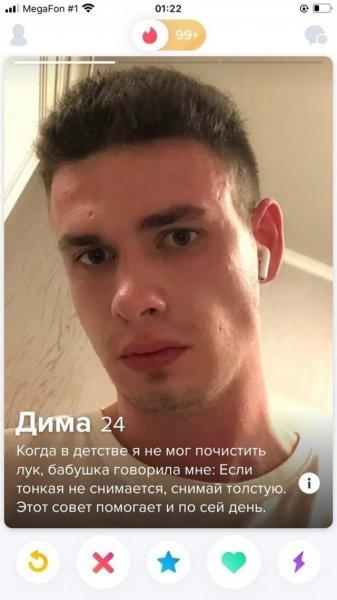 """""""Альфа-самцы"""" на сайте для знакомств"""