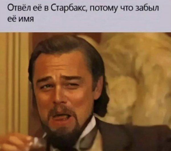 Актуальные мемы и шутки из Сети