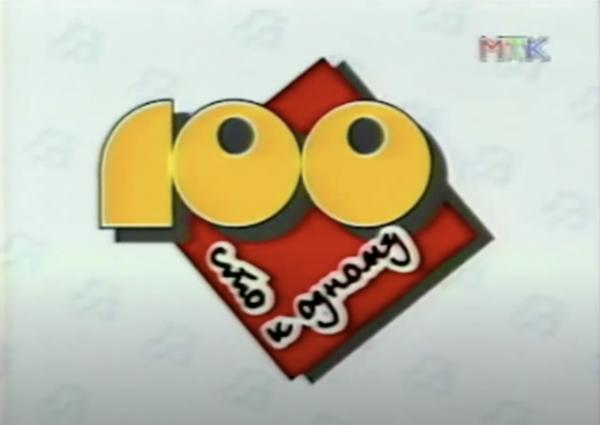 Лучшие телевизионные шоу 90-х