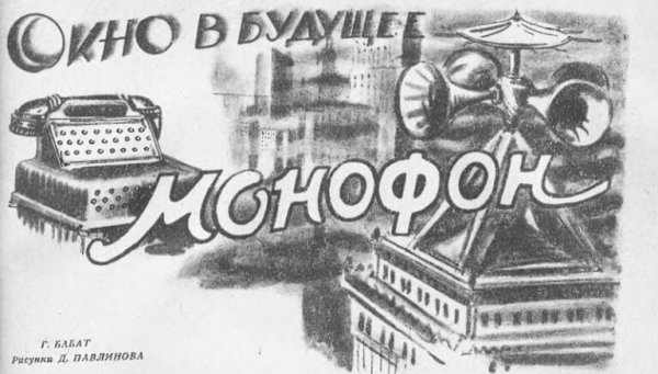 Окно в будущее: как в советское время представляли себе XXI век